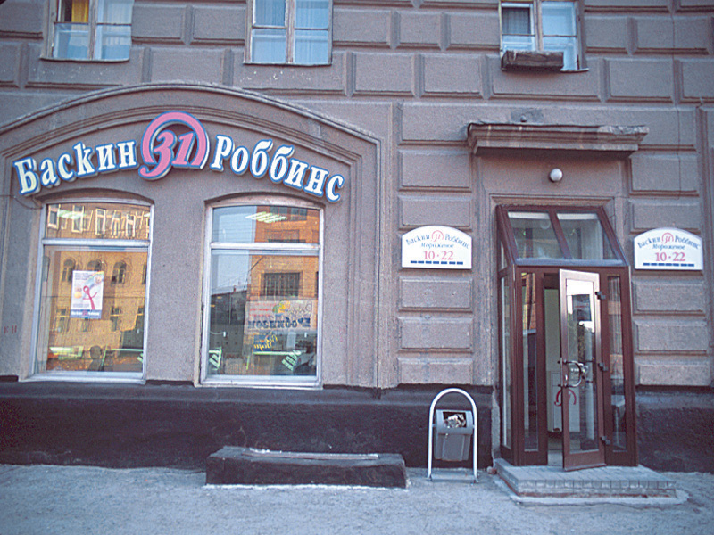 Photo of a Dunkin' Donuts and Baskin-Robbins storefront in Russia.